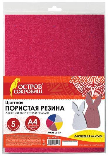 Цветная пористая резина А4, толщина 2 мм, 5 листов, 5 цветов, плюшевая  Остров сокровищ