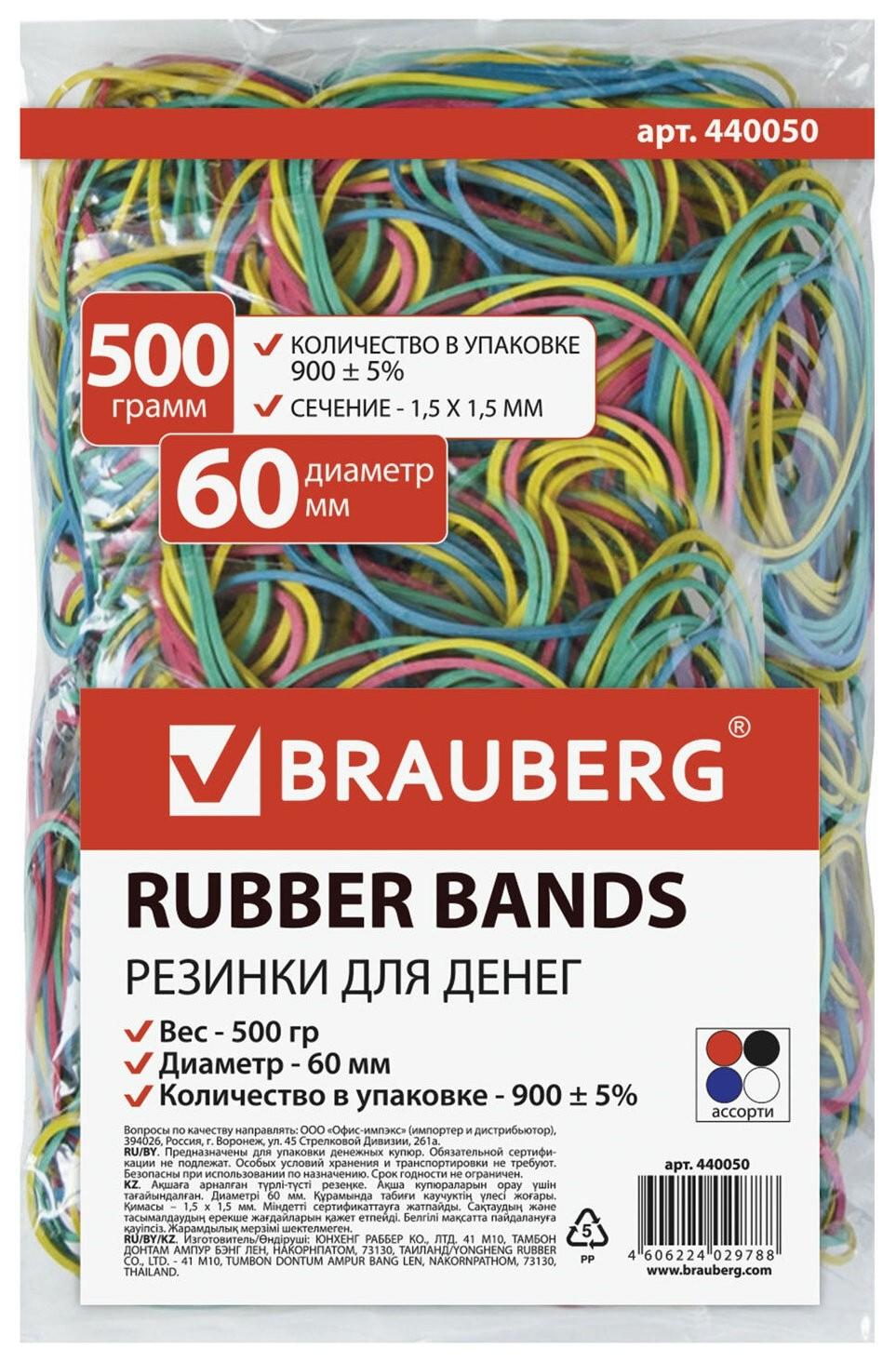 Резинки банковские универсальные диаметром 60 мм цветные  Brauberg