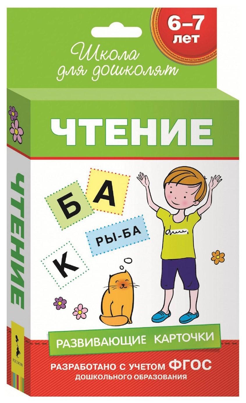 Карточки развивающие Школа для дошколят. Чтение Беляева Т.И.  Росмэн