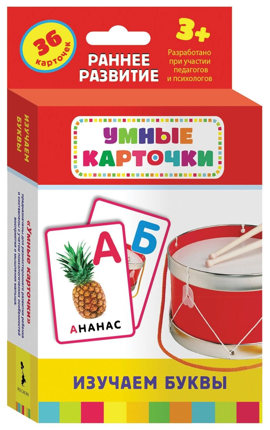 Карточки развивающие Изучаем буквы Котятова Н.И.  Росмэн