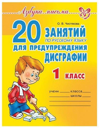 Тетрадь рабочая 20 занятий по русскому языку для предупреждения дисграфии 1 класс  Издательство Литера