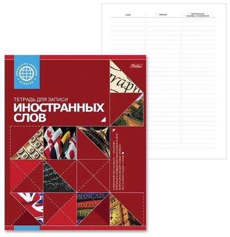Тетрадь-словарик 48 л. для записи иностранных слов  Hatber