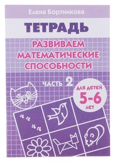 Рабочая тетрадь для детей 5-6 лет «Развиваем математические способности» Часть 2 Бортникова Е. Ф.  Литур