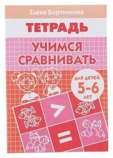 Рабочая тетрадь для детей 5-6 лет «Учимся сравнивать» Бортникова Е Ф  Литур