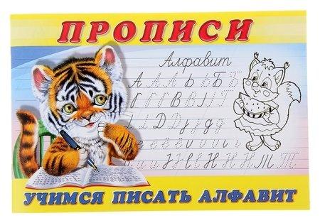 """Пропись """"Учимся писать алфавит""""  Издательство Фламинго"""