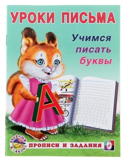 Прописи «Учимся писать буквы»  Издательство Фламинго