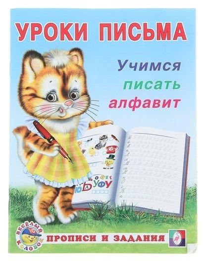 Прописи «Учимся писать алфавит»  Издательство Фламинго