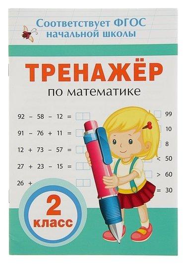 "Прописи ""Тренажёр по математике. 2 класс""  Росмэн"
