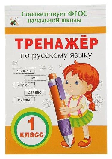 """Прописи """"Тренажёр по русскому языку. 1 класс""""  Росмэн"""