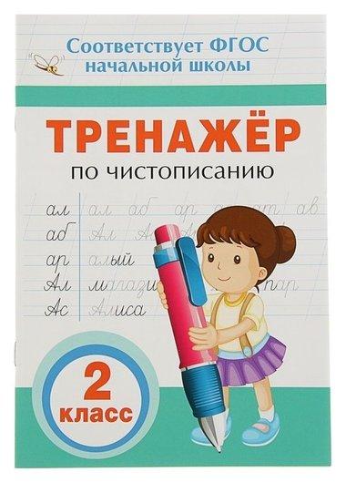"""Прописи """"Тренажёр по чистописанию. 2 класс""""  Росмэн"""
