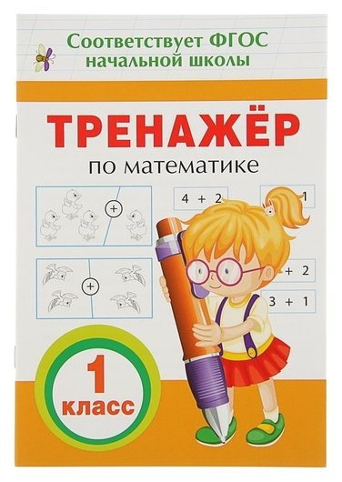 "Прописи ""Тренажёр по математике. 1 класс""  Росмэн"