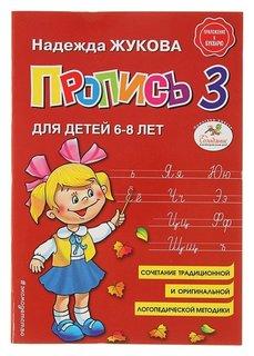"""Прописи """"Прописи 3""""  Издательство Эксмо"""
