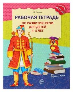 Рабочая тетрадь по развитию речи для детей 4-5 лет  Издательство Сфера