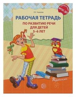 Рабочая тетрадь по развитию речи для детей 5-6 лет  Издательство Сфера