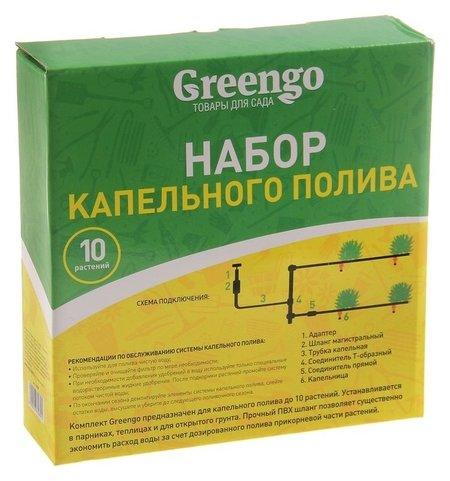 Комплект для капельного полива, на 10 растений  Greengo
