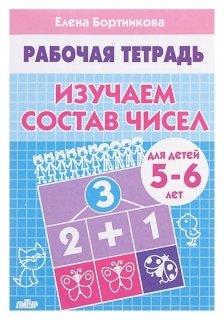 Рабочая тетрадь «Изучаем состав чисел»  Литур