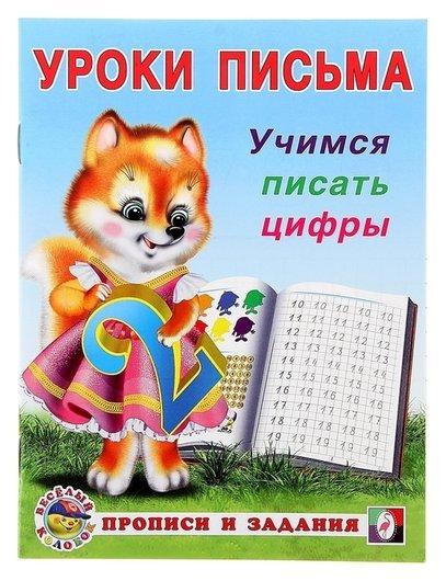 """Прописи """"Уроки письма. Учимся писать цифры""""  Издательство Фламинго"""