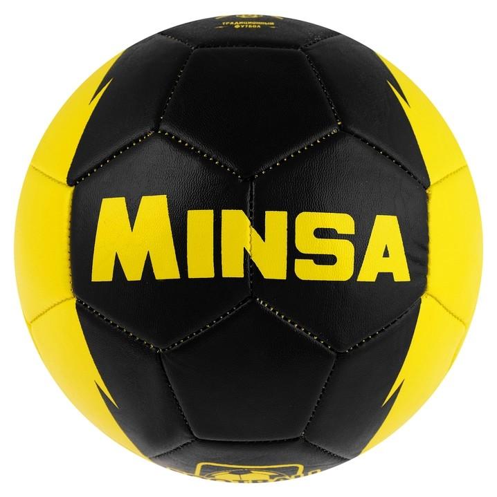 Мяч футзальный Eat Sleep размер 4  Minsa