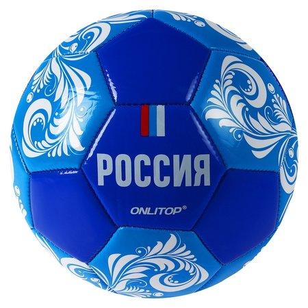 """Мяч футбольный """"Россия"""" размер 5  Onlitop"""