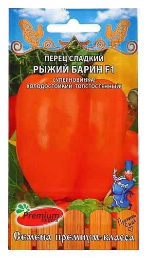 """Семена перец сладкий """"Рыжий барин"""" F1  Премиум сидс"""