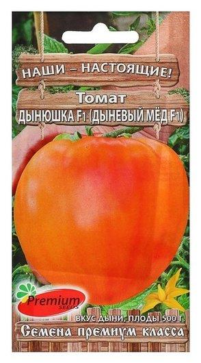 """Семена томат """"Дынюшка"""" F1  Премиум сидс"""