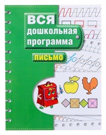 Вся дошкольная программа Письмо  Росмэн