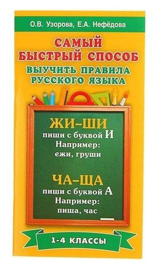 Самый быстрый способ выучить правила русского языка 1-4 классы Узорова О.В., Нефёдова Е.А.  Издательство АСТ