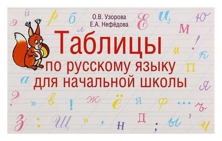 Таблицы по русскому языку для начальной школы Узорова О.В., Нефёдова Е.А.  Издательство АСТ