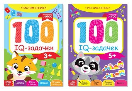 Книги набор «iq задачки», 2 шт. по 40 стр.  Буква-ленд