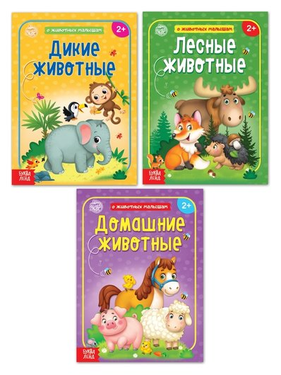 Набор книг обучающий про животных, 3 шт. по 12 стр.  Буква-ленд