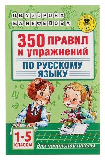 350 правил и упражнений по русскому языку 1-5 классы Узорова О.В., Нефёдова Е.А.