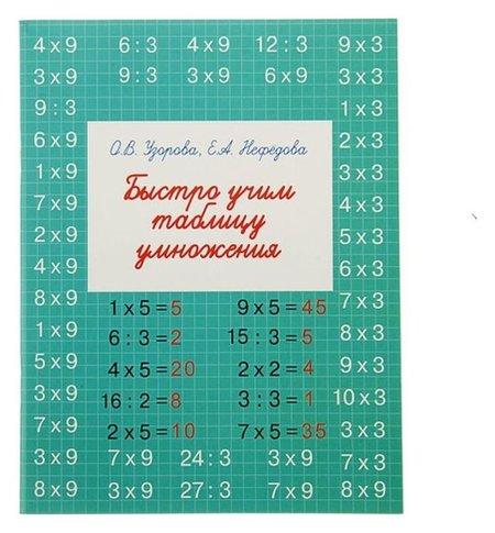 Быстро учим таблицу умножения Узорова О.В., Нефёдова Е.А.  Издательство АСТ