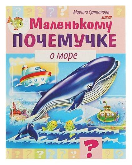 Маленькому почемучке О море Султанова М.  Hatber