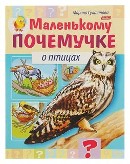 Маленькому почемучке О птицах Султанова М.  Hatber