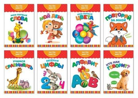 Книги развивающие набор Растём вместе 8 штук  Буква-ленд