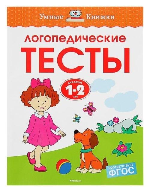 Логопедические тесты для детей 1-2 лет Земцова О.Н. Махаон