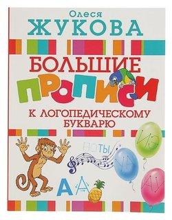 Большие прописи к логопедическому букварю Жукова О.С.  Издательство АСТ