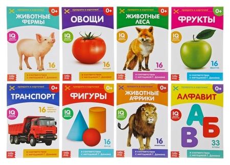 Книги Карточки Домана на скрепке набор 8 штук  Буква-ленд