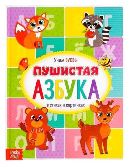 Книга для малышей Пушистая азбука Буква-ленд