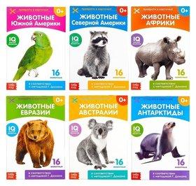 Книги набор Карточки Домана Животные материков 6 штук  Буква-ленд