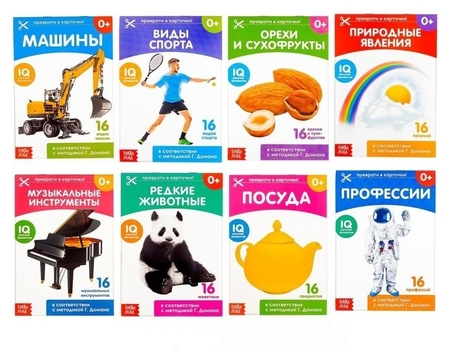 Книги Карточки Домана Узнаём мир набор 8 штук  Буква-ленд