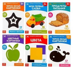 Книги Карточки Домана для раннего развития набор 6 штук  Буква-ленд