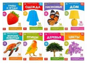 Книги Карточки Домана Окружающий мир набор 8 штук  Буква-ленд