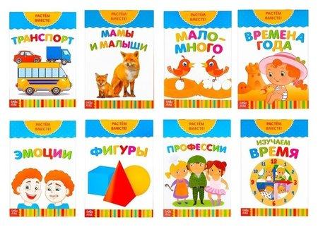 Книги развивающие набор Растём вместе 8 штук