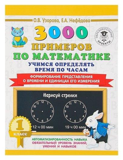 3000 примеров по математике 1 класс Учимся определять время по часам Узорова О.В., Нефёдова Е.А.  Издательство АСТ
