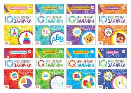 Книги набор Мои первые IQ задачки 8 штук  Буква-ленд