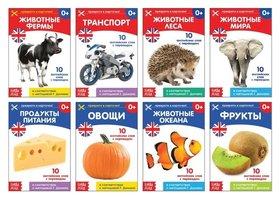 Книги набор Карточки Домана на английском языке 8 штук  Буква-ленд