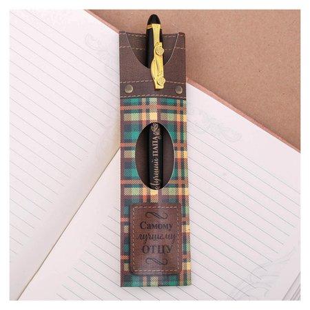 """Ручка подарочная """"Самому лучшему отцу""""  ArtFox"""