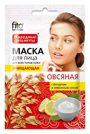 """Очищающая маска для лица """"Овсяная""""  Фитокосметик"""