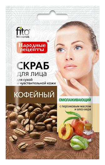 """Омолаживающий скраб для лица""""Кофейный""""  Фитокосметик"""